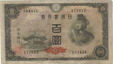 1946 100 YEN BANK OF JAPAN JAPANESE CURRENCY BANKNOTE NOTE MONEY BILL CASH ASIA
