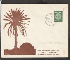 KAPPYSSTAMPS S5014 ISRAEL EVENT OR POST OFFICE OPENING COVER HIRYA