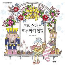 korean coloring book - Christmas Nutcracker Ballet Puppet by Lee Il-sun