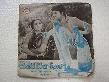 CHUTKI BHAR SENUR CHITRAGUPTA BHOJPURI FILM rare EP RECORD INDIA 1983 EX
