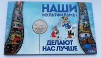 ✔ Russia 25 rubles 2018 Russian Soviet Animation UNC in blister - Nu, Pogodi