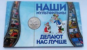 ✔ Russia 25 rubles 2018 Russian Soviet Animation UNC in blister - Nu, Pogodi