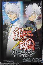 JAPAN Gin Tama Novel:3-Nen Z-Gumi GinPachi-sensei 1~7 set