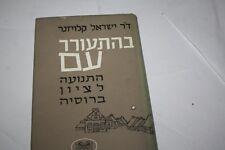 ZIONISM in RUSSIA Hatenuah Letzion BeRussiah HEBREW