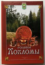 I S Kharichev / Rodina Khokhlomy ocherki istorii Koverninskogo kraia / 1st 2000