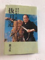 Batto Do Sword Cutting Book By Taizaburo Nakamura Iaido Kenjutsu