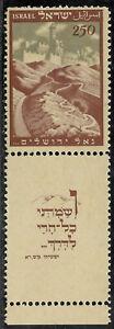 1949 Israel stamp the road to Jerusalem mint