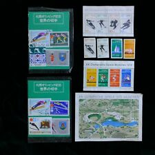 1972 SAPPORO & MUNICH Olympic Commemorative Stamp Set Various