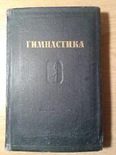 Гимнастика Учебник Орлов 1952 Gymnastics Textbook Orlov Gimnastika  Uchebnik