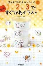 123 Easy Cute Cute Illustrations - Japanese Craft Book SP2