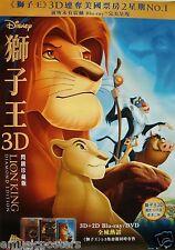 "DISNEY ""LION KING 3D DIAMOND EDITION"" HONG KONG VIDEO PROMO POSTER"