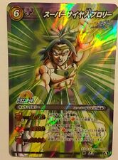 Dragon Ball Miracle Battle Carddass DB13-32 SR