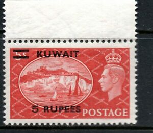 Kuwait GVI 1950  5R mint
