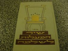 Hebrew Commentary on Shir Hashirim Rabbi Chanoch Levin