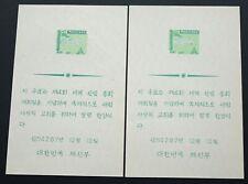 Korea South 1954 Blocks 77-74 Forstwirtschaft Forestry Congress NH as issued RAR