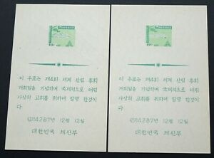 Korea South 1954 Blocks 77-74 Forstwirtschaft Forestry Congress NH as issued RAR