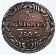 RUSSIA : 5 KOPEKEN 1806 Ekaterinburg Zar Alexander I. 1801-1825 NACHPRÄGUNG
