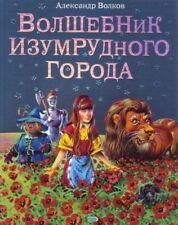"""А. Волков """" Волшебник Изумрудного города"""" Илл. В.Канивца Russische Kinder Bücher"""