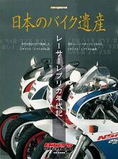Racer Replica History Japanese book RG250Γ NS250R GSX-R400R ZX-4 ZXR400 CBR900RR