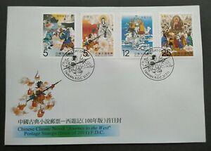 2011 Taiwan Chinese Classic Novel Monkey King Journey To The West 台湾中国古典小说西遊记FDC