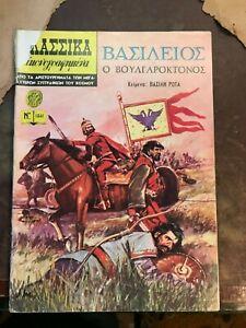Classics Illustrated Greek #1041  Basil The Bulgar Slayer  Greek text   from US