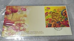 香港龙年丝绸邮票首日封 Hong Kong 2012 Dragon Silk miniature stamp MS FDC