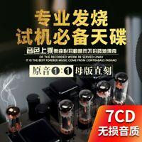 7 CDS Chinese pop music CDs  正版汽车载cd碟片流行发烧胆机HiFi无损高音质人声音乐CD车用光盘