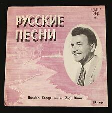 """RUSSIAN SONGS sung by Zigi Binor 10"""" Vinyl MAKOLIT LP-161 Israel RARE VINYL"""