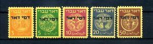 1948 ISRAELE SET MNH ** SEGNATASSE tax 1/5 without tab