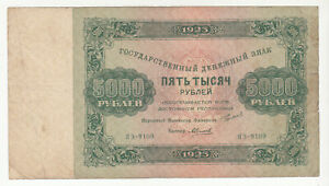 Russia 5000 rubles 1923 circ. p171 @ low start