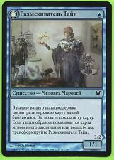 1 Delver of Secrets (mtg russian foil uw 4c delver threshold) [manapoint.ru]