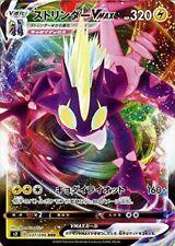 Pokemon Kartenspiel s2 RRR toxtricityvmax Japanisch