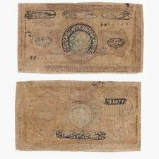 1921 Russian Central Asia 20,000 Ruble - Pick ref: S-1041.