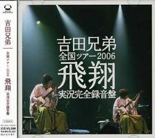 Yoshida Brothers - Zenkoku Tour 2006-Hisyo Jikkyo Kanzenroku [New CD]