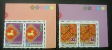 Taiwan New Year Of The Dog 2005 Lunar Chinese Zodiac (stamp pair color) MNH