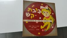 FRANCE GALL/SERGE GAINSBOURG EUROVISION HIT IN HEBREW   RARE ISRAELI  P/S
