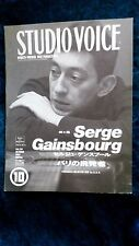 Japanese Magazine STUDIO VOICE,Serge Gainsbourg,Challenger in Paris,France Gall