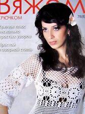 Crochet Patterns Magazine Dress Tunic Top Girls dress Beginner Russian #78