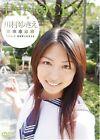 Yukie Kawamura Innocent Japanischer Gravur Idol Kawaii DVD Neu