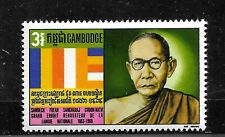 HICK GIRL- MINT CAMBODIA STAMP   SC#243  1971  FLOWER ISSUE      E968