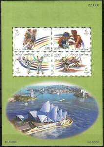 Laos Stamp - 2000 Summer Olympics Stamp - NH