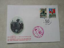 China Taiwan FDC-1995-50th anniversary of victory of SINO-Japanese war