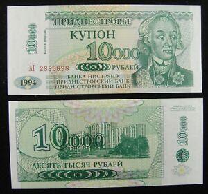 Transdniestria 10000 Rubles Banknote 1994 UNC