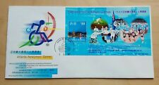 1997 Hong Kong 1996 Olympic Atlanta Paralympic Games SS FDC 香港伤残人士奥运会小型张首日封yacht