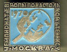 EUROPEAN TABLE TENNIS CHAMPIONSHIPS MOSCOW, USSR 1970 BADGE