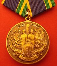 Russian FEDERAL STATE SECURITY Medal FSB 90th Anniversary Border Guards Award