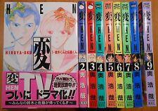 LOT de 9 MANGAS JAPONAIS HEN Hiroya Oku - VO -  YOUNG JUMP COMICS WIDE