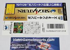 Spine Card / Obi for Bomberman Wars T-14320G Sega Saturn JPN Japan