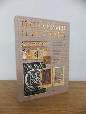 Ernst Doblhofer History of Writing Russian Book color illustrations