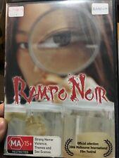 Rampo Noir ex-rental region 4 DVD (2005 Japanese horror movie)